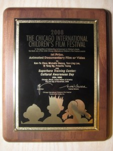 CICFF Award Plaque